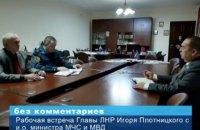 """Плотницкий показал видео с """"рабочей встречи"""" в Луганске"""