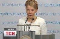 Тимошенко: власть Украины нарушает Декларацию о государственном суверенитете