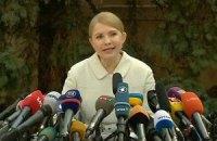 """""""Батьківщина"""" висунула Тимошенко кандидатом у президенти"""