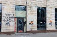 На місці стертих майданівських графіті на Грушевського намалювали Рабиновича