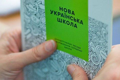 Украина сегодня направила закон об образовании на экспертизу в Венецианскую комиссию