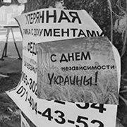 Як працює українське підпілля в Донецьку