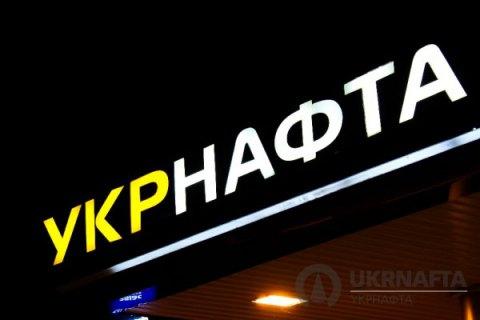 Российская Федерация  непризнала решение арбитража поиску Укрнафты