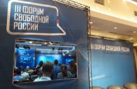 Участники Форума свободной России потребовали вернуть Украине Крым и Донбасс