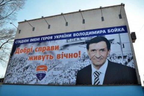 """ФК """"Маріуполь"""" перейменував стадіон """"Іллічівець"""" на честь Бойка"""
