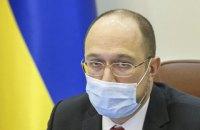 Шмыгаль доложил президенту, что пик заболеваемости COVID-19 ожидается в начале мая