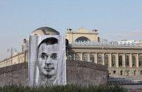 В Москве у Киевского вокзала развернули баннер в поддержку Сенцова