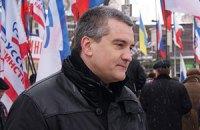 Аксьонов закликав українських військових присягнути на вірність Криму