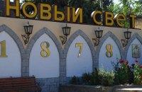 Завод шампанских вин «Новый свет» в оккупированном Крыму продают за $25,5 млн