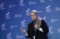 Тимошенко перечислила необходимые шаги для реализации стратеги мира и безопасности