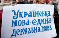 Рівненські депутати вимагають не ухвалювати закон про мови
