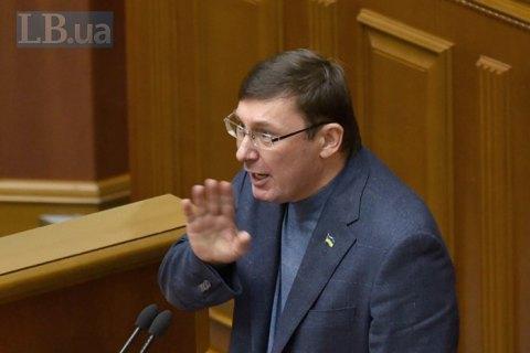 Луценко відмовився подавати апеляцію на вирок Януковичу