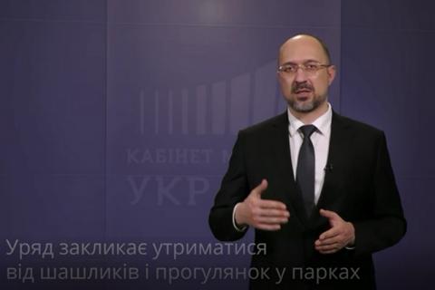 Шмыгаль анонсировал смягчение, но не отмену карантина в конце апреля