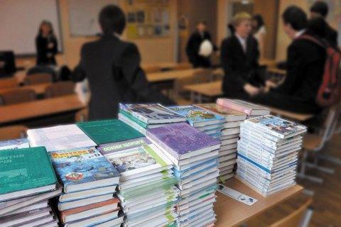 Сім областей України отримали нові підручники для третіх класів