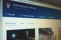 Київрада зменшила прохідний поріг для петицій до 6000 підписів
