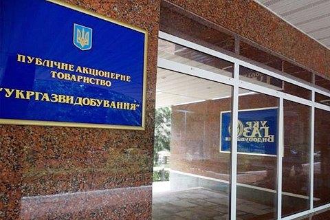 """Полиция и СБУ пришли с обыском в """"Укргаздобычу"""""""