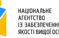 НАОКВО вынуждено прекратить рассмотрение заявлений и жалоб о плагиате