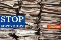 Коррупция-Стоп!: принято постановление об освобождении председателя Одесского Облпотребсоюза