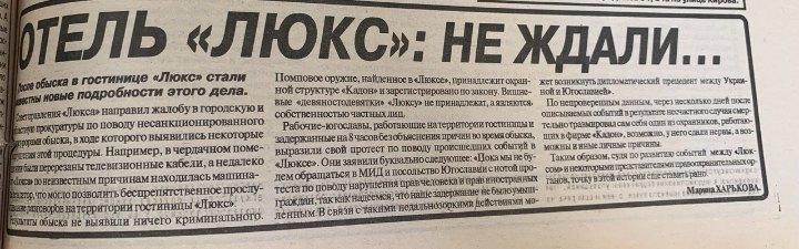 """Публікація про обшуки в готелі """"Люкс"""" у «Донецких новостях» 15 жовтня 1995 року"""