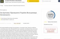 """Петиція """"За відставку Зеленського"""" на сайті президента набрала понад 9 тис. голосів у першу добу"""