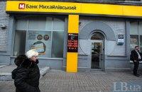 """Фонд гарантирования вкладов выплатит клиентам """"Михайловского"""" 1,2 млрд гривен"""