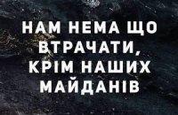 """В Киеве презентуют номер журнала """"Политическая критика"""" о Майдане"""