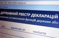 Доступ до Реєстру декларацій може бути обмежений з технічних причин