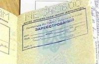 У Раді зареєстрували законопроєкт про онлайн-реєстрацію місця проживання