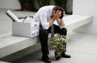 Рівень безробіття в першому кварталі найвищий з 2017 року, - Держстат