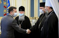 Зеленский провел встречу с руководителями ПЦУ, УПЦ и УГКЦ накануне Пасхи