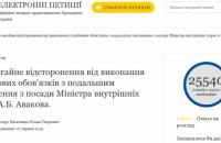 Петиция об отставке министра МВД Авакова набрала необходимый минимум подписей