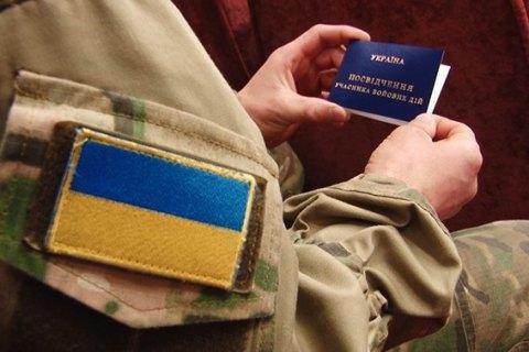 С начала АТО статус участника боевых действий получили более 200 тыс. военных