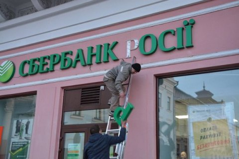 Российские госбанки сообщили о желании покинуть Украину