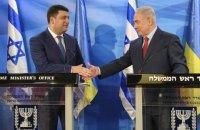 Украина и Израиль подпишут соглашение о ЗСТ до конца года, - Гройсман