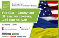 Київський Безпековий Форум проведе онлайнову дискусію про проблеми українсько-американських відносин