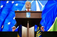Порошенко утвердил план мероприятий в рамках курса Украины на ЕС и НАТО