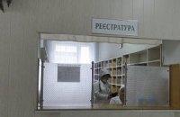 В Крыму создали электронный реестр пациентов