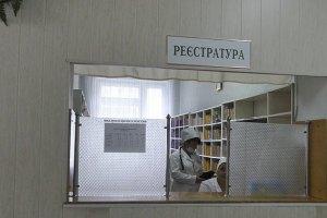 У Криму створили електронний реєстр пацієнтів