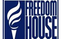 Freedom House просит Януковича отклонить законы, ограничивающие права человека