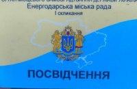"""СБУ заблокувала створення фейкової """"міськради"""" у Запорізькій області"""