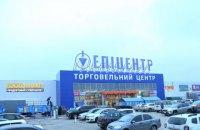 """""""Эпицентр"""" открывает два ТЦ: в Запорожье и Кропивницком"""