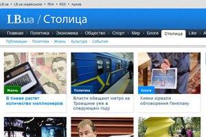 "LB.ua запускает раздел ""Столица"""