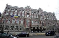 НБУ помог российским банкам в Украине
