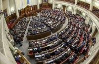 Рада закрылась без голосования по закону о Донбассе