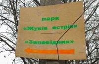 Киеву начали возвращать Жуков остров