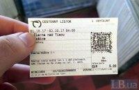 """Онлайн-продаж квитків на поїзди працює з перебоями, - """"Укрзалізниця"""""""