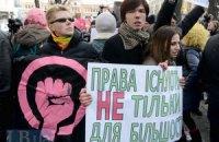 Чи стане дискримінація «більмом на оці» українського уряду?