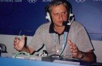 Помер відомий спортивний коментатор Сергій Дерепа