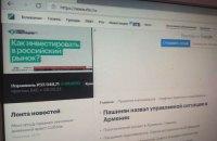 Київський суд наказав заблокувати РБК, LiveJournal і ще 424 сайти