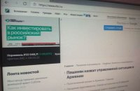 Киевский суд приказал заблокировать РБК, LiveJournal и еще 424 сайта